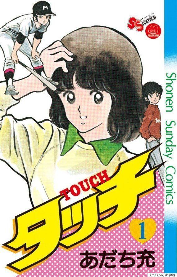만화 '터치'의 작가 아다치 미츠루의 고백에 일본 만화팬이 동요하고