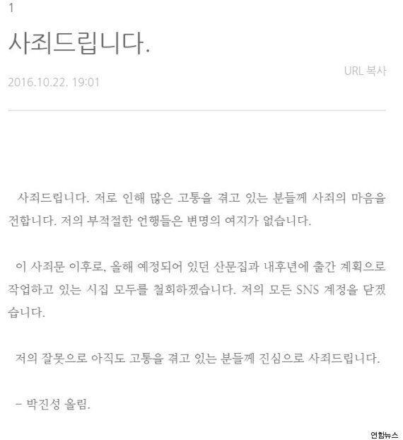 박진성 시인이 사죄의 글을