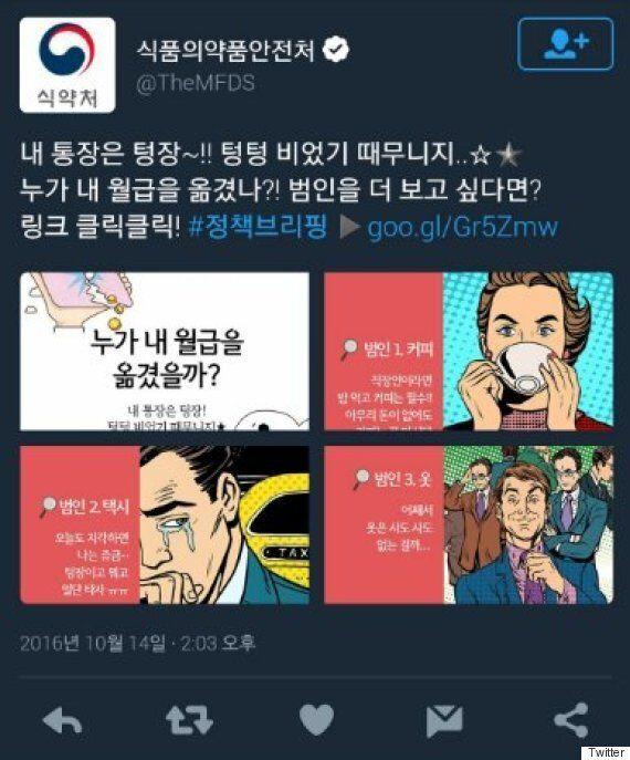 고용노동부가 전한 '통장이 텅장이 되는 이유'에 트위터리안들이 분노한
