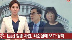 김종 문화부 차관, 최순실에게 '현안'을 보고하고 '인사'까지
