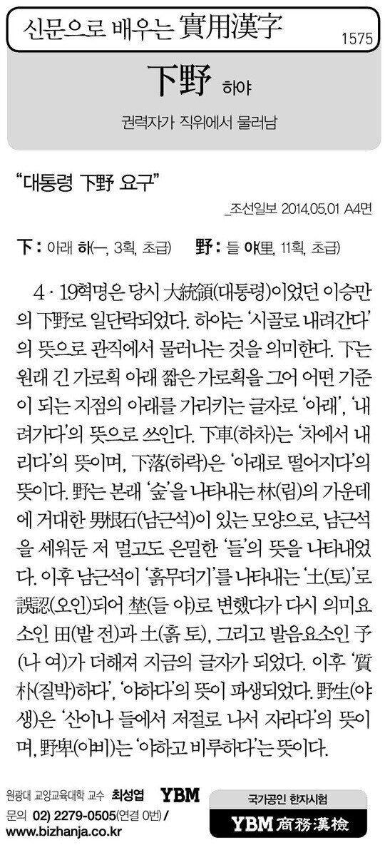 조선일보가 오늘 내놓은 '신문으로 배우는 실용한자'는 무척