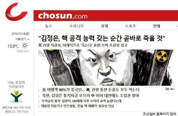 '핵공격 능력 가지면 김정은 죽는다?' 조선일보는 영어 공부를 좀 더 할 필요가