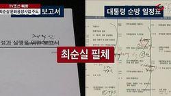 대통령의 국정 기조인 수천억짜리 '문화융성' 사업도 '최순실