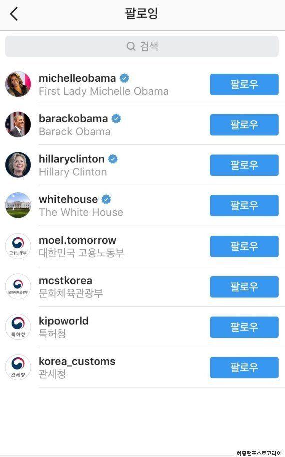 청와대 공식 인스타그램이 힐러리 클린턴을