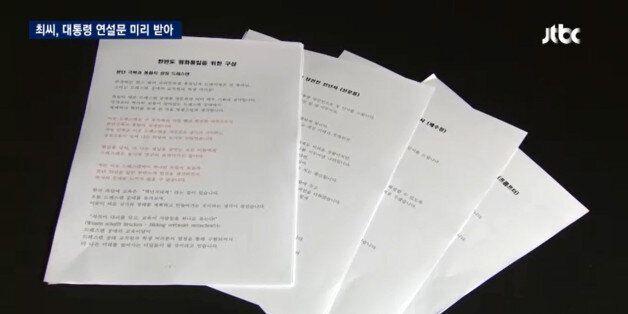 검찰이 JTBC로부터 '최순실 사용 추정' 태블릿PC 받아 파일 분석에