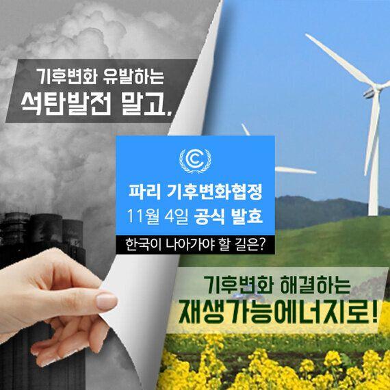 파리 기후변화협정 11월 발효, 한국은 석탄과 헤어질 준비가 돼