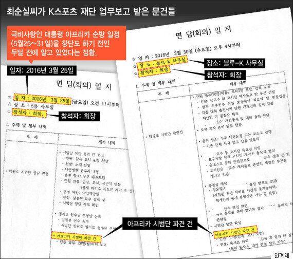 최순실, K재단 '대통령 순방사업' 미리 보고