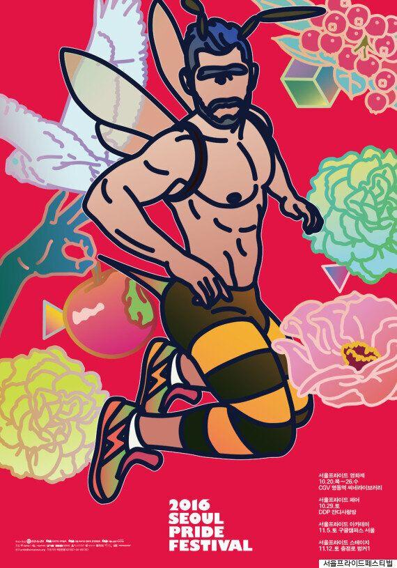 국내 최대 LGBT 축제 '서울 프라이드 페스티벌'이