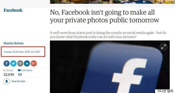 여기저기 돌고 있는 페이스북 허위 경고문이 개똥 같은 소리라는 확실한