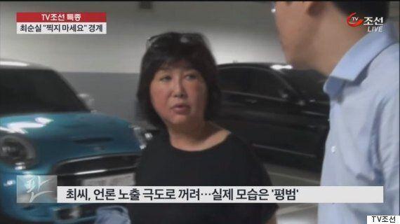 최순실이 국정을 농단한 비선모임의 '비밀 아지트'