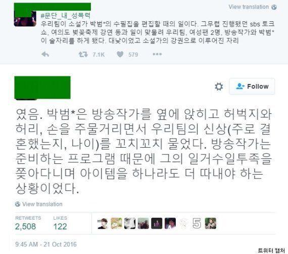 소설가 박범신이 성추행 의혹에 대한 입장을