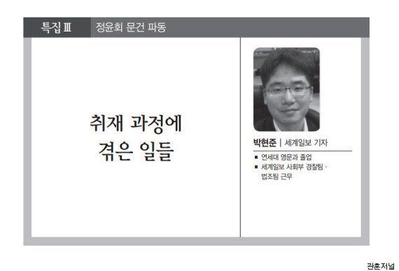 2년 전 '정윤회 문건' 보도한 세계일보 기자의 취재 후기는 많은 것을 생각하게
