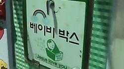 서울에 버려지는 아기들이 8배나 증가한