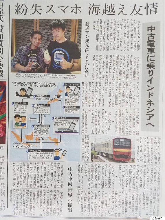 일본서 분실한 스마트폰이 5천800km 떨어진 인도네시아에서