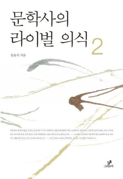 한국문학사의 라이벌론 3부작 | 독서세대 지식인의