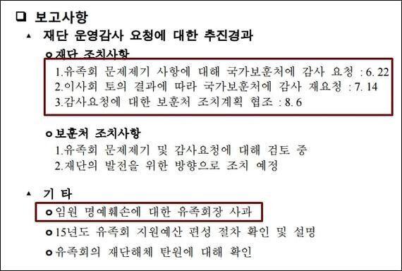 '천안함 유가족'들이 천안함재단 해체를 요구하는