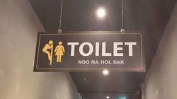 이 치킨 전문점이 '성범죄' 연상케 하는 화장실 표지판을 사용한