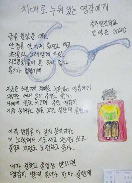 뒤늦게 한글을 배운 할머니가 치매로 5년째 누워있는 남편을 위해 시(詩)를