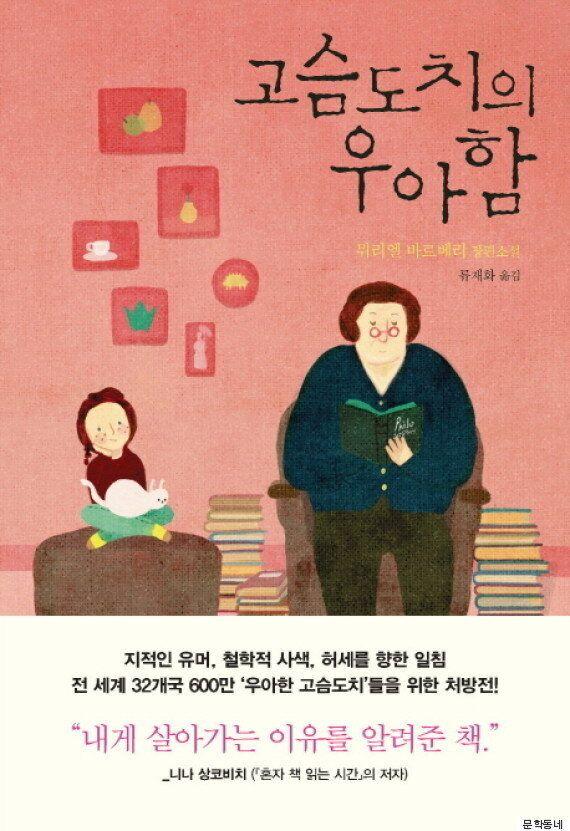 '나 혼자 산다'를 실천한 소설 속 주인공