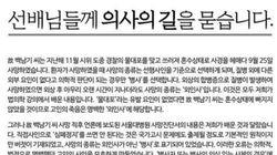 서울대 의대 학생 102명이 백남기 씨 사망진단서에 대해