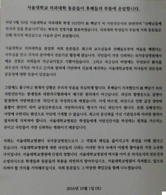 서울대병원이 농민 백남기씨 사망진단서를 다시