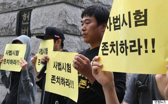 헌재가 '사법시험 폐지' 합헌 결정을