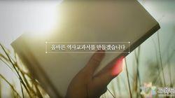 한국사 국정교과서에는 엄청난 '국가기밀'이