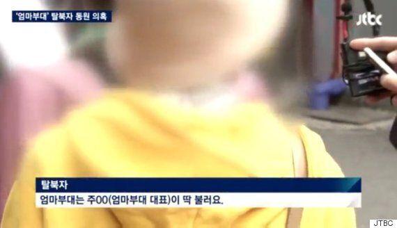 엄마부대가 또 상복을 입고 '고 백남기 씨 빈소'에 나타났다(JTBC