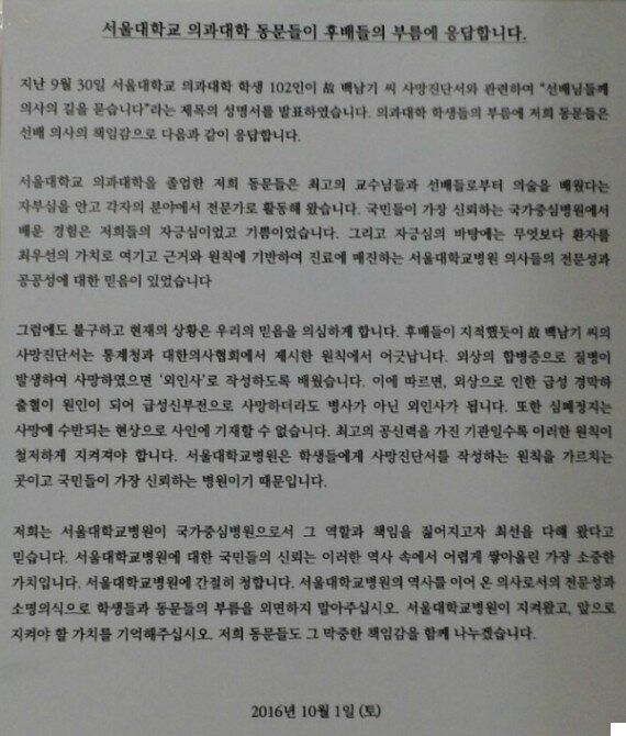서울대병원이 백남기 사망진단서 논란에 대해 '지침은 어겼지만 외압은 없었다'고