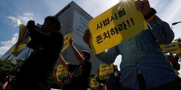 8월 30일 오전 서울 여의도 산업은행 앞에서 사법시험 존치를 위한 고시모임 회원들이 사법시험 존치를 주장하며 구호를 외치고
