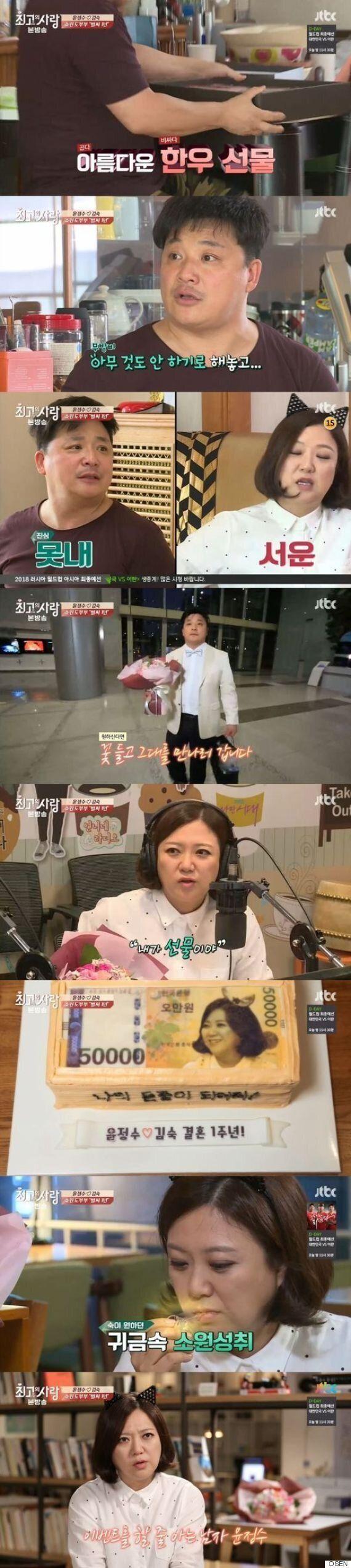 [어저께TV] '님과함께' 윤정수, 김숙 감동시킨 '한 방' 있는