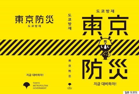 지진매뉴얼이 궁금하다면 일본 도쿄도가 만든 한글판 지진매뉴얼을