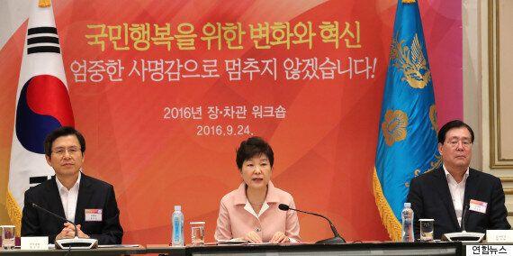 박근혜 대통령이 헌정 사상 처음으로 해임건의안을 거부하면서 헌법에 없는 이유를