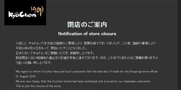 롯폰기점 폐점을 알리는 교촌치킨의 일본어 웹사이트