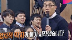 김제동이 SBS '미운우리새끼'에서