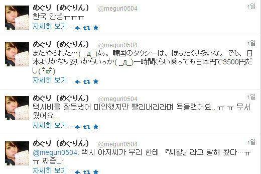 한국의 지진을 걱정한 일본 AV 배우가