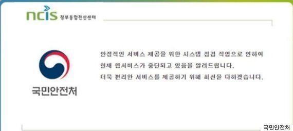 '홈페이지 먹통 + 늑장 문자'에 대한 국민안전처의 허술한