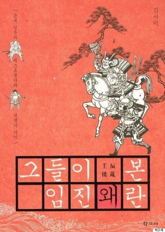 임진왜란 당시 일본은 한국어 회화사전을