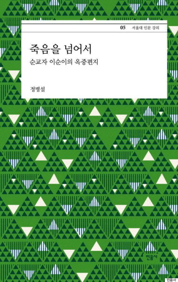 자신의 삶을 직접 기록으로 남긴 3명의 조선시대 여성에 관한