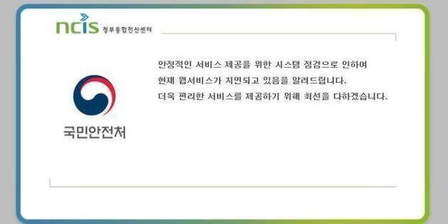정부는 어젯밤 경주 지진 직후 국민안전처 홈페이지가 또 다운된 이유를 아직