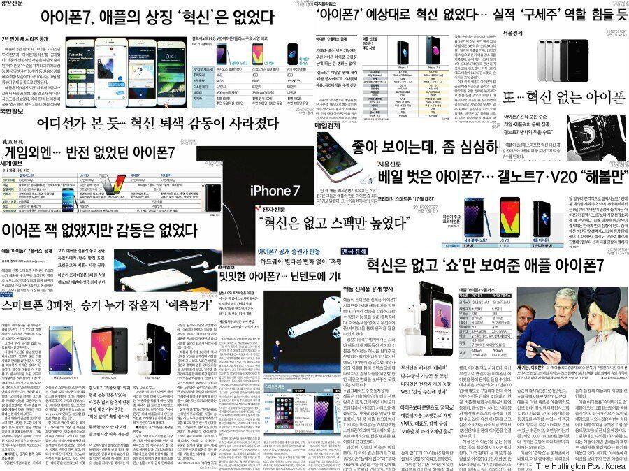 애플 아이폰7 공개 다음 날, 한국 신문들은 이렇게 이 소식을