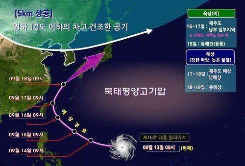 추석 연휴에 태풍 '말라카스'가 한국에