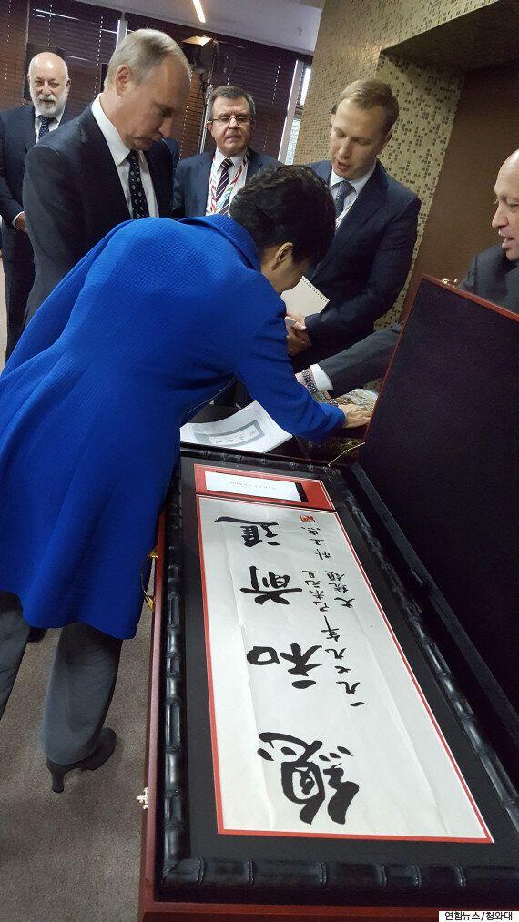 푸틴이 박근혜 대통령에게 '박정희 신년휘호'를