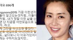 송윤아가 악플러들에게 '그만들 하셨으면 좋겠다'는 글을