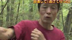 일본의 63세 남성이 가라테로 곰의 눈을 찔러