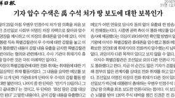 청와대를 향한 조선일보의 반격이 다시