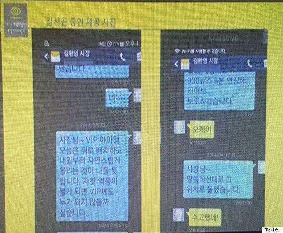 김시곤, 길환영이 세월호 보도에 개입했다는 증거를 추가