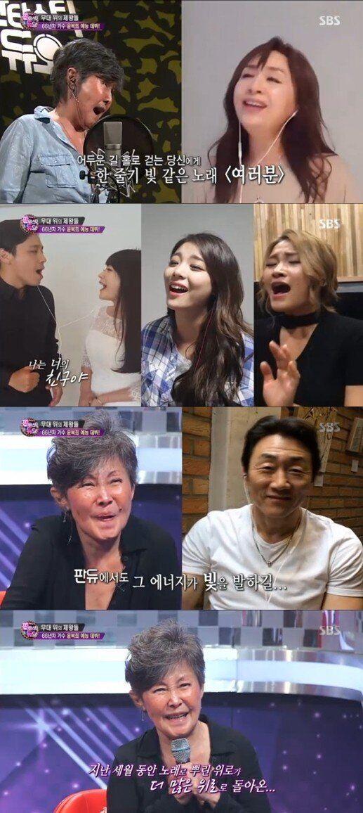 '판듀' 인순이·에일리·허준호, 윤복희 향한 특별영상