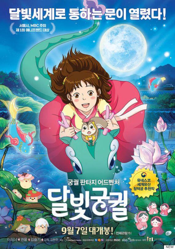 '달빛궁궐' 감독