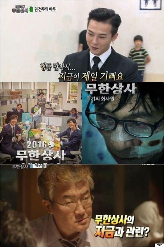 [TV톡톡]'무도-무한상사', 휘몰아친 PPL..'예능극'